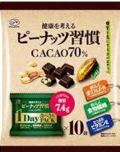 不二家 ピーナッツ習慣(カカオ70%) 12袋
