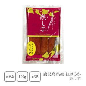 鹿児島県産 熟し芋 100g×3袋【送料無料】【メール便対応】【配送日時指定不可】