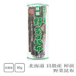北海道貝殻産 棹前 野菜昆布 80g 【おせち】【運動会】【お盆】【縁起物】【昆布巻き】