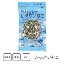 長崎産 かえりいりこ 100g×5袋 【送料無料】【いりこ】【つくだ煮】