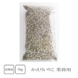 長崎県産 かえりいりこ 1kg(業務用)