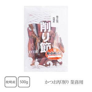 鹿児島県枕崎産 かつお 厚削り 500g(業務用)【だし】【出し】【出汁】【かつおだし】