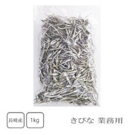 長崎県産 きびな 1kg(業務用)