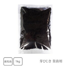 鹿児島県産 芽ひじき 1kg(業務用)【送料無料】