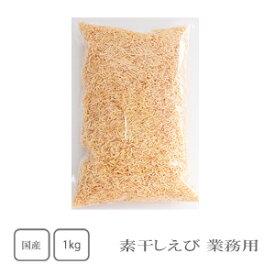 国産 素干しえび 無着色 1kg(業務用)
