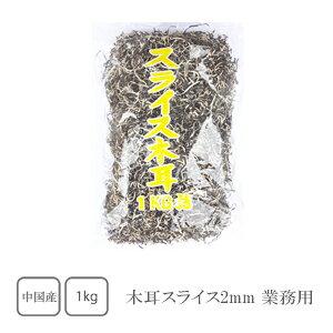 木耳 スライス2mm 1kg×5袋(業務用)【きくらげ】【キクラゲ】【木耳】