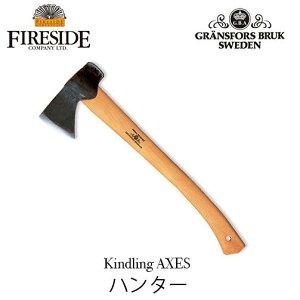【ハンター】グレンスフォシュ ブルーク 418 KindlingAXES キンドリングアックス Gransfors Bruk 斧 方手斧 手斧 キャンプ アウトドア バーベキュー BBQ 枝払い ファイヤーサイド FIRESIDE