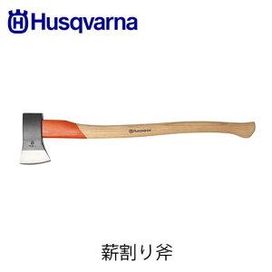 ハスクバーナ 薪割り斧 2500g 80cm 597629401 伐採補助具 斧 薪割り 薪ストーブ キャンプ用品 アウトドア アクセサリー