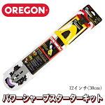 オレゴンパワーシャープスターターキット12インチ(30cm)【オレゴン】【スターターキット】【品番:551664】