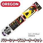 オレゴンパワーシャープスターターキット14インチ(35cm)スチール用【オレゴン】【スターターキット】【品番:541650】
