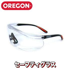 オレゴン セーフティーグラス【オレゴン】【防護品】【安全用品】【作業用グラス】【安全用眼鏡】【安全用メガネ】【めがね】