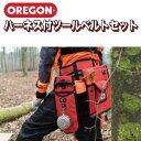 オレゴン ハーネス付きツールベルトセット オレゴン ツールベルト 林業用品 品番:584147