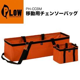 PLOW プラウ 移動用チェンソーバッグ M【PH-CCBM】【バック】【チェーンソー】【工具入れ】【チェンソーアクセサリー】【キャリングバッグ】
