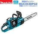 マキタ 充電式チェンソー MUC353DPG2 バッテリー×2+充電器セット 36V/18V+18V 350mm マキタ電動工具 充電式チェンソ…