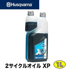 ハスクバーナ 50:1 2サイクルオイル 1L XP【高性能オイル】【50:1】
