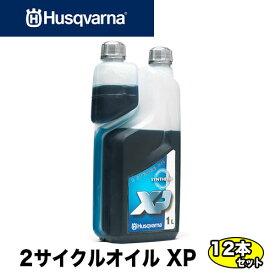ハスクバーナ 50:1 2サイクルオイル 1L XP 12本セット【高性能オイル】【50:1】