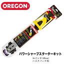 オレゴン パワーシャープ スターターキット 16インチ(40cm) ハスクバーナ用【オレゴン】【スターターキット】【品番:…