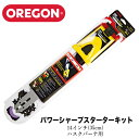 オレゴン パワーシャープ スターターキット 14インチ(35cm) ハスクバーナ用【オレゴン】【スターターキット】【品番:…