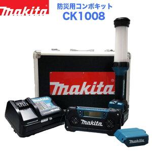 マキタ CK1008 充電式防災用コンボキット 10.8V 4.0Ah 防災グッズ 防災キット 非常用グッズ ワークライト ラジオ 充電器