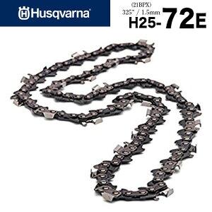 【送料無料】ハスクバーナ チェーンソー 替刃 H25-72E ソーチェン チェンソー チェーンソー 替刃 替え刃 刃 (オレゴン 21BP-72E 21BP072E 21BPX-72E 21BPX072E) マキタ スチール ゼノア 共立 シングウ 新ダ