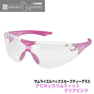 サムライエルベックス(SAMURAI ELVEX)アビオンスリムフィット サングラス (レンズカラー:クリアピンクAVS-PIN-1)【保護メガネ】【安全メガネ】【軽量】