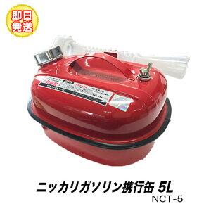 ニッカリ ガソリン携行缶 5L缶【UN規格適合品】【NCT-5】【携行缶】【オイル缶】【燃料缶】