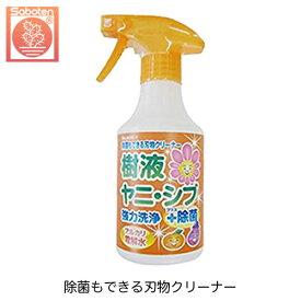 サボテン 除菌もできる刃物クリーナー No.AGC-1【剪定ハサミ】【鋸】【刃物クリーナー】【メンテナンス】