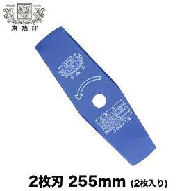 ツムラ 2枚刃 255mm 1セット(2枚入り)【刈払機】【草刈機】【草刈刃】