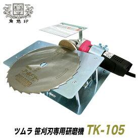 ツムラ 笹刈刃用研磨機 TK-105 刈払機 笹刃 笹刈刃 メンテナンス