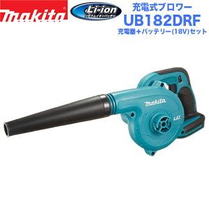 マキタ 充電式ブロワー UB185DRF バッテリー+充電器セット【18V】【3.0Ah】【マキタ電動工具】【充電式ブロワー】【ブロワ】【集じん】