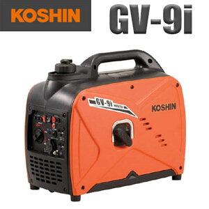 工進インバーター発電機 GV-9i【工進】【KOSHIN】【発電機】【インバーター】【インバーター発電機】【0.9kVA】【シガーソケット付】