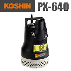 工進 汚水用水中ポンプ ポンスター(40mm60HZ) PX-640【工進】【KOSHIN】【水中ポンプ】【電動】【ウォーターポンプ】【水ポンプ】【PX-640】【60HZ】【ポンスター】【モーターポンプ】【給水ポン