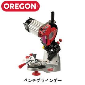 OREGON オレゴン ベンチグラインダー 520-100J 研磨機 チェーン ソーチェン 研磨