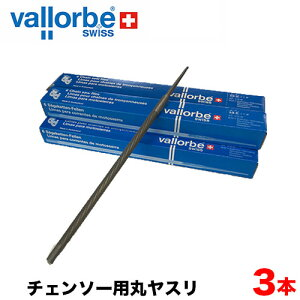 【送料無料】vallorbe バローべ チェンソー用丸ヤスリ 3本セット 3.2mm 3.6mm 4.0mm 4.5mm 4.8mm 5.2mm 5.5mm 丸ヤスリ チェンソー用 目立てヤスリ