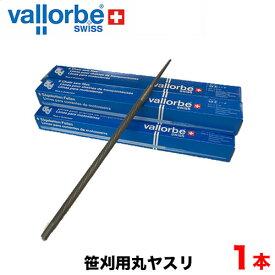 vallorbe バローべ 笹刈刃用丸ヤスリ 1本入り 7mm 8mm 笹刃 笹刃用 丸ヤスリ 刈払機用 目立てヤスリ