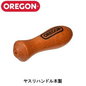OREGON オレゴン ヤスリハンドル 木製 26857