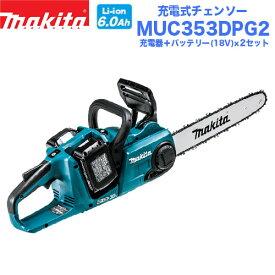 【送料無料】マキタ 充電式チェンソー MUC353DPG2 バッテリー×2+充電器セット 36V/18V+18V 350mm マキタ電動工具 充電式チェンソー チェンソー チェーンソー