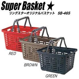 リングスター RING STAR 樹脂製工具箱 SB-465 スーパーバスケット レッド ブラウン DIY 工具 収納 作業用具 ツールボックス 収納ケース