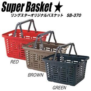 リングスター RING STAR 樹脂製工具箱 SB-370 スーパーバスケット レッド ブラウン DIY 工具 収納 作業用具 ツールボックス 収納ケース キャンプ アウトドア