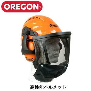 OREGON オレゴン 高性能ヘルメット あごひも入り 562413 防護用品 ヘルメット チェンソー