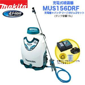 【送料無料】マキタ 充電式噴霧器 MUS156DRF バッテリー+充電器セット【18V】【3.0Ah】【タンク容量15L】【マキタ電動工具】【充電式噴霧器】【噴霧器】