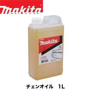 マキタチェンオイル 1L チェンオイル チェーンオイル チェンソーオイル チェーン刃潤滑用 A-58300 マキタ純正部品