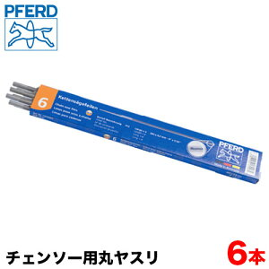 【送料無料】PFERD フェアード ペフォード チェンソー用丸ヤスリ 6本セット 3.5mm 4.0mm 4.5mm 4.8mm 5.2mm 5.5mm 丸ヤスリ チェンソー用 目立てヤスリ