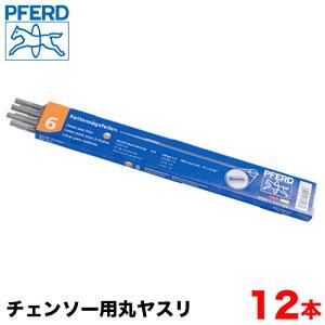 【送料無料】PFERD フェアード ペフォード チェンソー用丸ヤスリ 12本セット 3.5mm 4.0mm 4.5mm 4.8mm 5.2mm 5.5mm 丸ヤスリ チェンソー用 目立てヤスリ