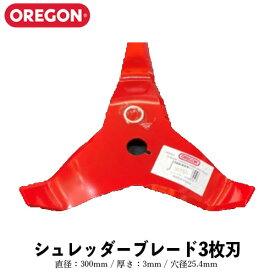 オレゴン シュレッダーブレード 3枚刃 295507-0 300mm 3mm 25.4mm【OREGON 刈払機 草刈機 草刈刃 2枚刃】