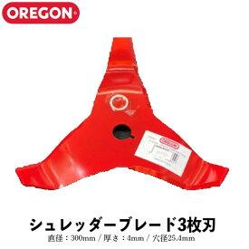 オレゴン シュレッダーブレード 3枚刃 295508-0 300mm 4mm 25.4mm【OREGON 刈払機 草刈機 草刈刃 2枚刃】