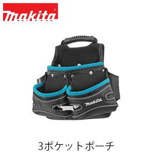 【makita マキタ A-53693】3ポケットポーチ ツールバッグシリーズ ツールホルダー 作業 収納 ポケット 工具用ホルダー 外作業