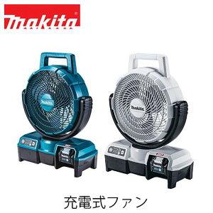 【makita マキタ CF001GZ・CF001GZW】充電式ファン(本体のみ / バッテリ・充電器別売) ファン 扇風機 コードレス 外作業 アウトドア