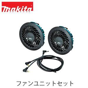 【makita マキタ A-72132】ファンユニットセット マキタ電動工具 充電式ファンベスト ジャケット用 扇風機 風 エアー 外作業