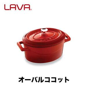 【オーバルココット】LAVA(ラヴァ) FIRESIDE ファイヤーサイド 洋食器 鍋 ガス IH対応 グラタン皿 スープ皿 薪ストーブ オーブン キャンプ アウトドア クリスマス